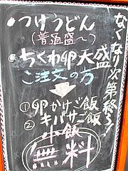 メニュー:ランチ@博多つけうどん・忍々・櫛田神社前