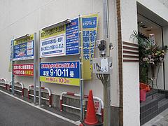 20外観:駐車場@讃岐うどん薫(かおる)