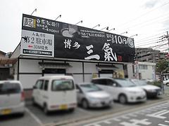 外観:駐車場@博多三氣(三気)・野間店