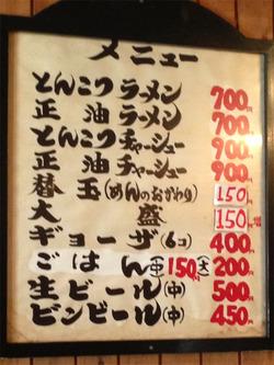 3シンプルメニュー@無鉄砲・大阪