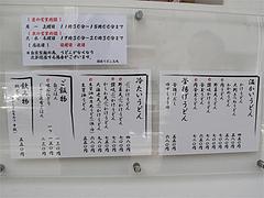 メニュー:店頭@讃岐うどん志成(しなり)