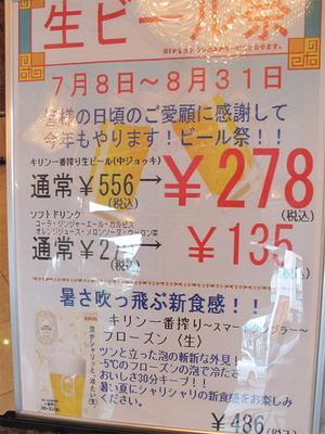 21夏の生ビール祭りメニュー@中華菜館・五福