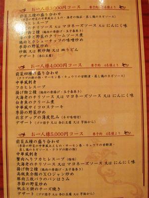 17メニュー夜のコース料理2@福寿飯店