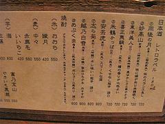 メニュー:日本酒と焼酎@餃子・高砂遊心