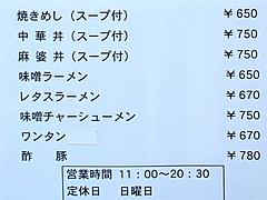 15メニュー:その他@元祖ぴかいち・博多駅・中華