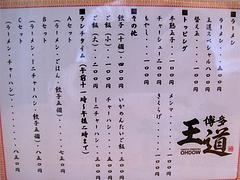 メニュー:ラーメン・定食など@ラーメン博多王道・福岡