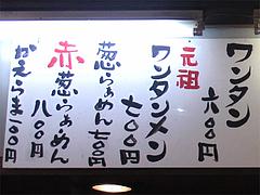 13メニュー:ワンタンメン発祥の店@ラーメン博多荘・中州