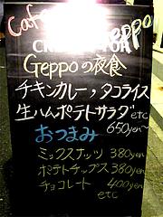 メニュー:フード@カフェ&バーGEPPO(ゲッポ)・白金玄歩