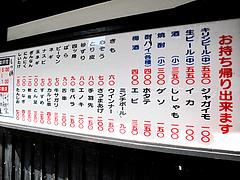 13メニュー:焼鳥@焼とり筑ぜん・博多駅前