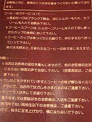 メニュー:マナーとタブー集@可否聖道(コーヒーせいどう)・福岡市南区大橋