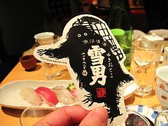 18店内:雪男@鮨ダイニング太兵衛・博多区古門戸町