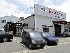 外観:エイコー食品@こじま亭・大橋