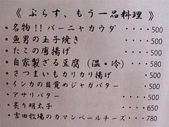 メニュー:ランチサイド@博多炉端・魚男(フィッシュマン)・今泉・天神