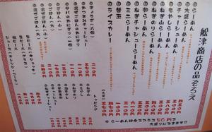 10メニュー1@船津商店
