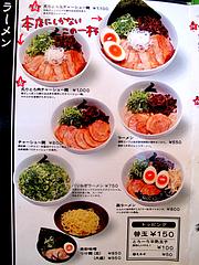 メニュー:ラーメン・つけ麺@秀ちゃんラーメン本店・警固