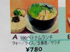 メニュー:ベトナムランチ780円@天然アジア食堂 エバーグリーン(EVERGREEN)