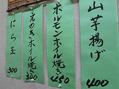 メニュー:居酒屋4@味楽・大橋