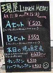 チャンポンランチメニュー@ちゃんぽん処現屋(うつつや)