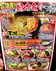 6メニュー:豚骨魚介つけ麺@濃厚つけ麺・風雲丸・福岡鶴田店