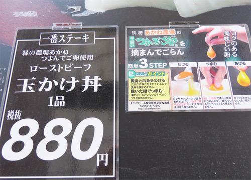 6メニューローストビーフ丼