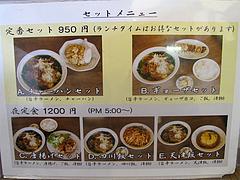 メニュー:夜の定食@台湾ラーメン・麺家味齊(味斉・味千)