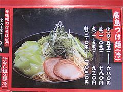 16メニュー:廣島つけ麺(冷)@廣島つけ麺本舗ばくだん屋・中州店