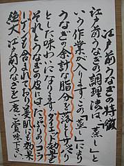 3店内:江戸前うなぎとは@中洲しか野・う奈ぎ(うなぎ)道場・松戸