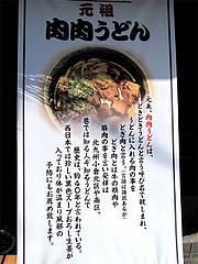 外観:説明しよう。@元祖肉肉うどん・博多区店屋町
