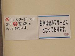 6店内:ランチタイム禁煙@東園