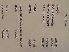 12メニュー:グランド@らーめん桜蔵・住吉
