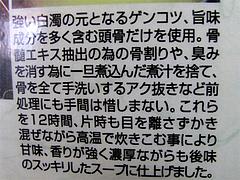 店内:トンコツレシピ@めんとく屋