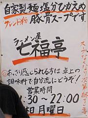 11店内:自家製麺・塩分控えめ豚骨スープ@七福亭ラーメン