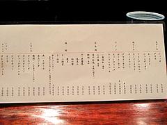 14メニュー:お酒@うず・魚串・警固