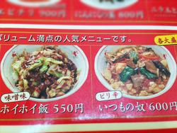 7中華丼?@西苑