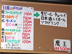 16店内:サービスイベント@ラーメン居酒屋・しば家・春日