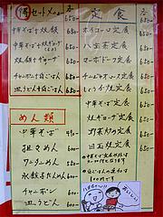 メニュー:ランチ以外@中華麺家・王福園・井尻
