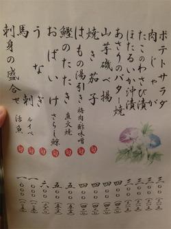 9レギュラーメニュー@酒房・武蔵
