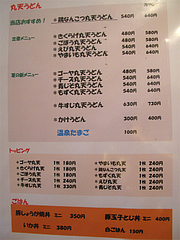 6メニュー:丸天うどんと丸天単品@丸天うどん専門店・万平・七隈
