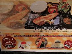2メニュー:ホッケ塩焼き膳490円@しょうき・長住
