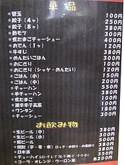 メニュー:単品・ドリンク@一竜・川端商店街