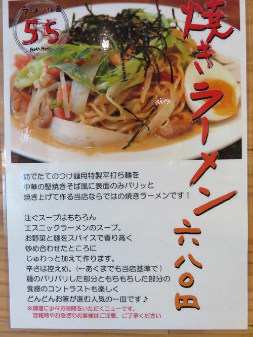 19メニュー焼きラーメン680円