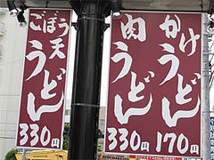 外観:売りの看板@うどん小麦冶・春日岡本店