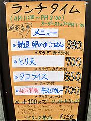メニュー:ランチ@居酒屋・白金玄歩・薬院