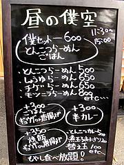 5メニュー:ランチ@僕の空・らーめん編