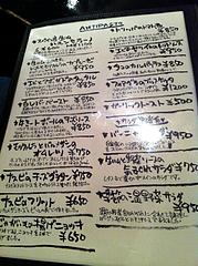 8メニュー:前菜@イタリアン・ワインバー・ラカーサ・高砂