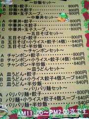 メニュー:ランチ定食@富味亭・北九州市小倉北区