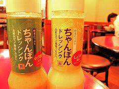 ちゃんぽんドレッシング2種類@小倉ひまわり通り味の街
