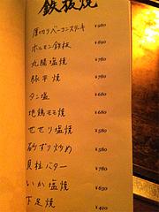 17メニュー:鉄板焼き@鉄板バル・あじさわ・お好み焼き・姪浜