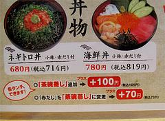 メニュー:海鮮丼ランチワンコイン以上@回転寿司・博多玄海丸・野間