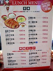 4メニュー:定食ランチ@中華・餃子李・薬院